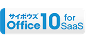 サイボウズOffice10 for Saas